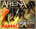 3D-клиент ARENA Online